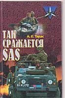 А.Е.Тарас Так сражается SAS