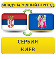 Международный Переезд из Сербии в Киев