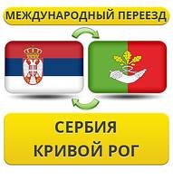 Международный Переезд из Сербии в Кривой Рог