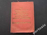 Свидетельство автошколы 1967