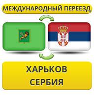 Международный Переезд из Харькова в Сербию