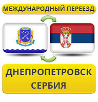 Международный Переезд из Днепропетровска в Сербию