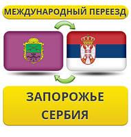 Международный Переезд из Запорожья в Сербию