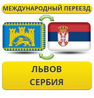 Международный Переезд из Львова в Сербию