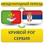 Международный Переезд из Кривого Рога в Сербию