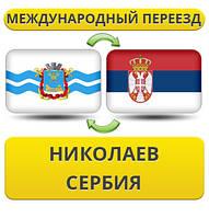 Международный Переезд из Николаева в Сербию
