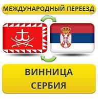 Международный Переезд из Винницы в Сербию