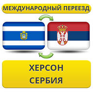 Международный Переезд из Херсона в Сербию