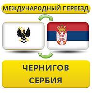 Международный Переезд из Чернигова в Сербию