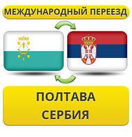 Международный Переезд из Полтавы в Сербию