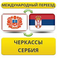 Международный Переезд из Черкасс в Сербию