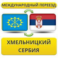 Международный Переезд из Хмельницкого в Сербию