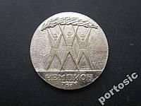 Медаль Казахская ССР чемпион спорт