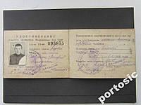 Удостоверение квалификации и класса ВС СССР