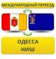 Международный Переезд из Одессы в Ниш