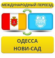 Международный Переезд из Одессы в Нови-Сад