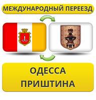 Международный Переезд из Одессы в Приштину