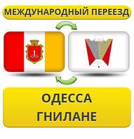 Международный Переезд из Одессы в Гнилане