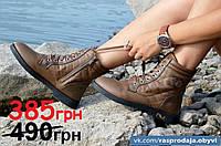 Ботинки женские осень весна демисезонные коричневые