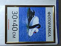 Фоторамка 30х40см., 1415-06