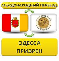 Международный Переезд из Одессы в Призрен