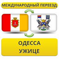 Международный Переезд из Одессы в Ужице