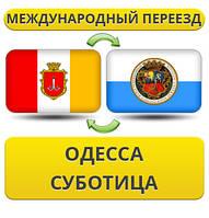 Международный Переезд из Одессы в Суботица