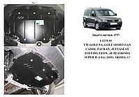Защита двигателя фольксваген Volkswagen Golf -6 2008- V-всі