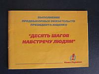 Выполнение предвыборных обязательств Ющенко