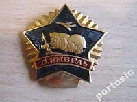 Значок Дембель самолёт солдаты