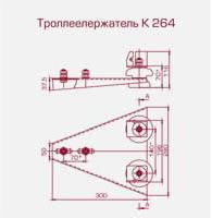 Троллеедержатель К264
