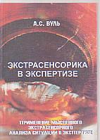 А.С.Вуль Экстрасенсорика в экспертизе