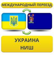 Международный Переезд из Украины в Ниш