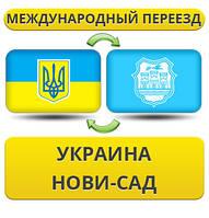 Международный Переезд из Украины в Нови-Сад