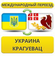 Международный Переезд из Украины в Крагуевац