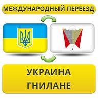 Международный Переезд из Украины в Гнилане