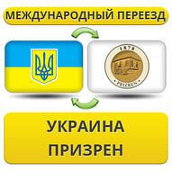 Международный Переезд из Украины в Призрен