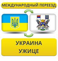 Международный Переезд из Украины в Ужице