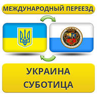 Международный Переезд из Украины в Суботица