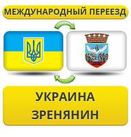 Международный Переезд из Украины в Зренянин