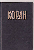 Коран И.Ю.Крачковкий