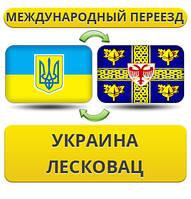 Международный Переезд из Украины в Лесковац