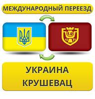 Международный Переезд из Украины в Крушевац