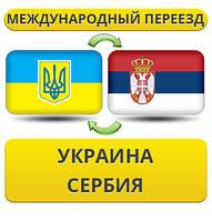 Международный Переезд из Украины в Сербию
