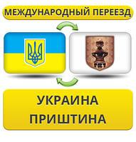 Международный Переезд из Украины в Приштину