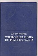 А.П.Харитончук Справочная книга по ремонту часов