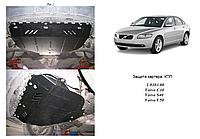 Защита двигателя вольво Volvo S40 2004-2012  - 1.6; 1.8; 2.0; 2.4; 2.5; 1.6D; 2.0D; 2.4D;