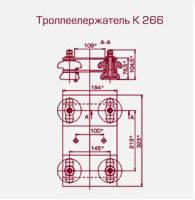 Троллеедержатель К266