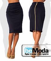 Стильная женская юбка из французского трикотажа по фигуре с низкой талией и блестящей молнией сзади темно-синяя