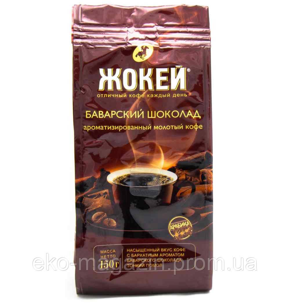 "Кофе Жокей ""Баварский шоколад"" 150гр"